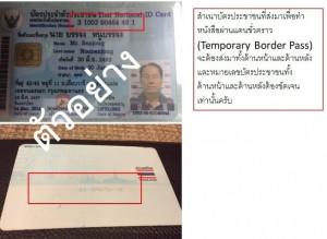 ตัวอย่างเอกสารที่ใช้ในการทำบัตรผ่านแดน