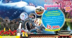 Beautiful_Korea_MAR-JUN19_1200x630px_300dpi