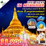 EASY LUCKY IN MYANMAR pb