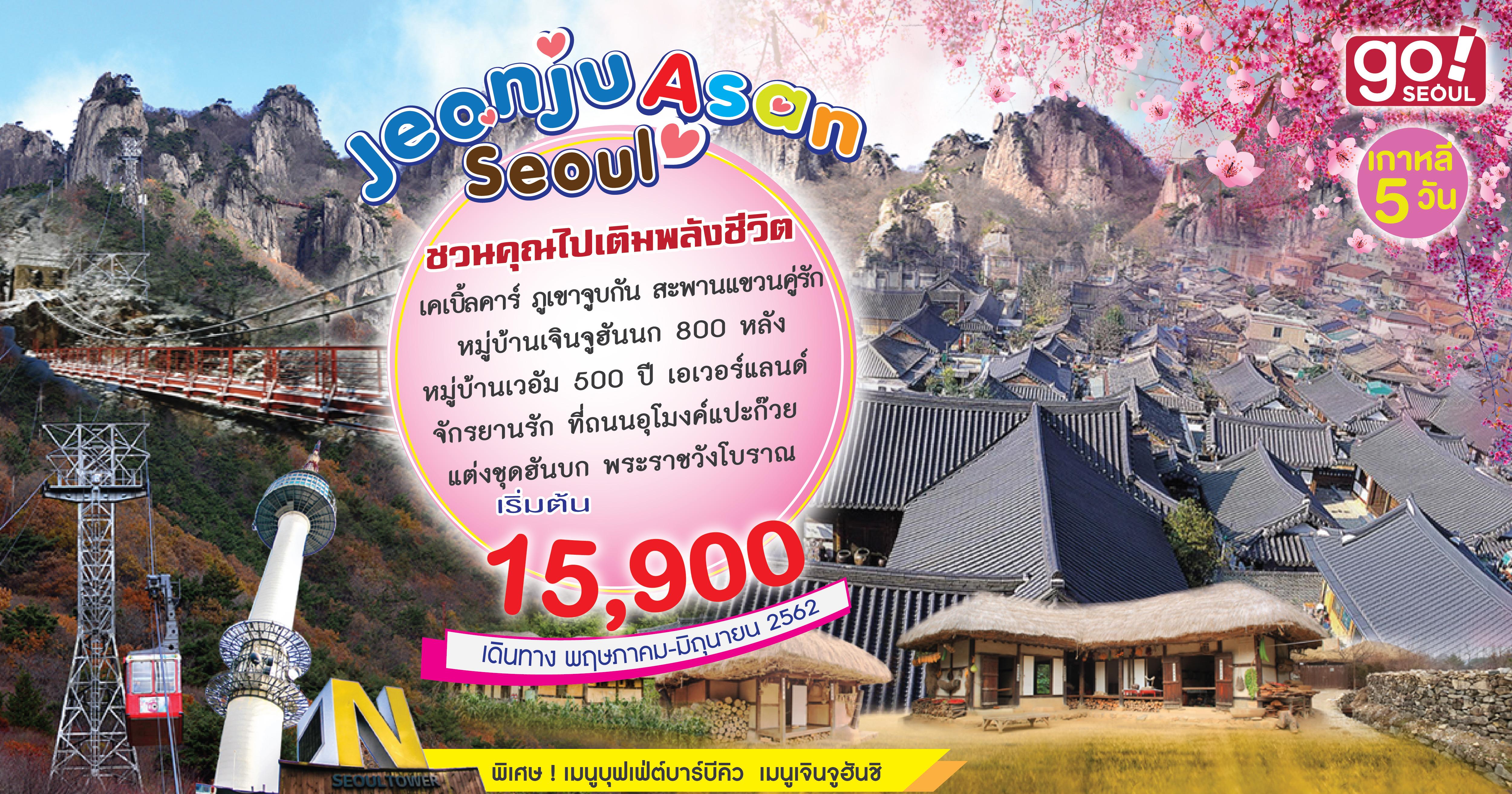 Jeonju_Asan_Seoul_15900_1200x630px_300dpi-01